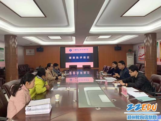 郑州市第四十四中学课题指导现场