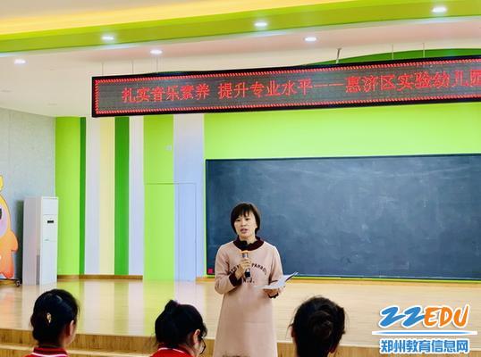 惠济区教体局教育科陈艳青老师分享音乐活动组织方法_调整大小