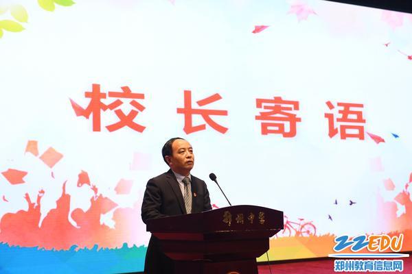 郑州中学党总支副书记李文增代表学校致辞