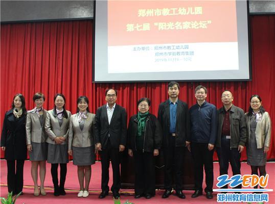 5.郑州市教工幼儿园领导干部和参会专家合影留念