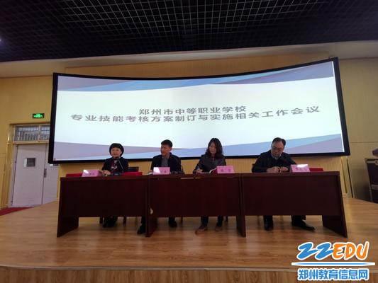 郑州市职业技术教育教研室主任陈云雁部署专业技能考核方案制订与实施工作