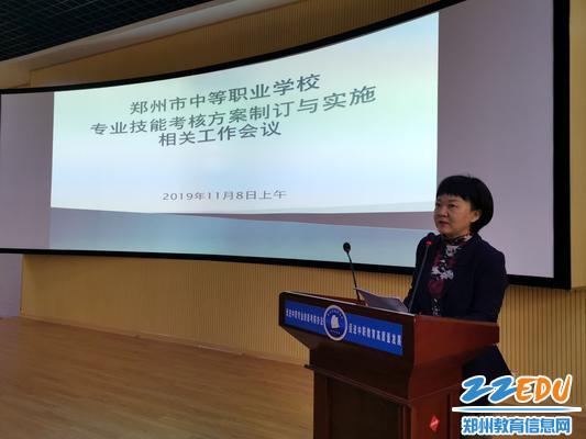 郑州市职业技术教育教研室副主任牛晓红总结我市专业人才培养方案审核备案情况