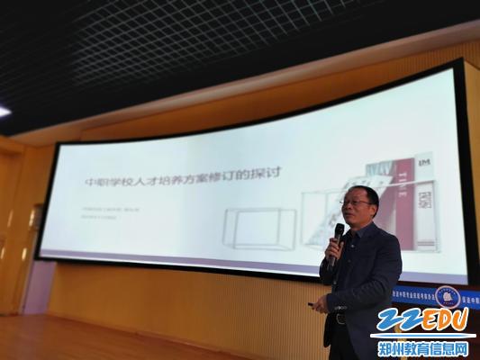 河南信息工程学校教学副校长薛东亮分享该校人才培养方案