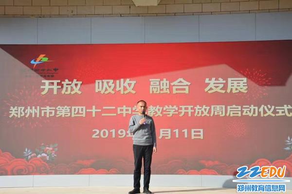 """增进家校沟通,家校携手育人,郑州42中""""教学开放周""""启动"""