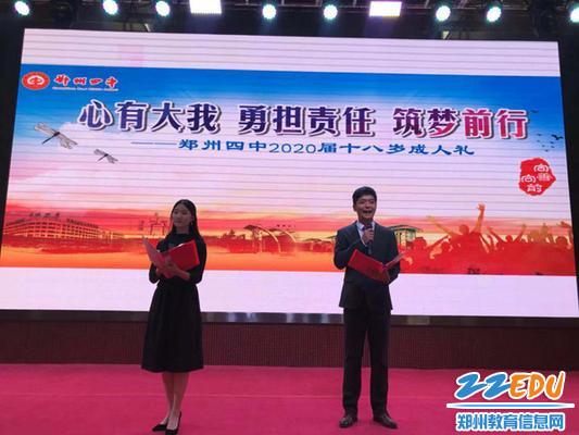 1 郑州四中2020届18岁成人礼1