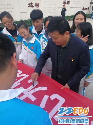 21 闫培新校长在成人礼横幅上为同学们寄语1