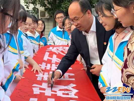 22 晁广云副校长在成人礼横幅上为同学们寄语1