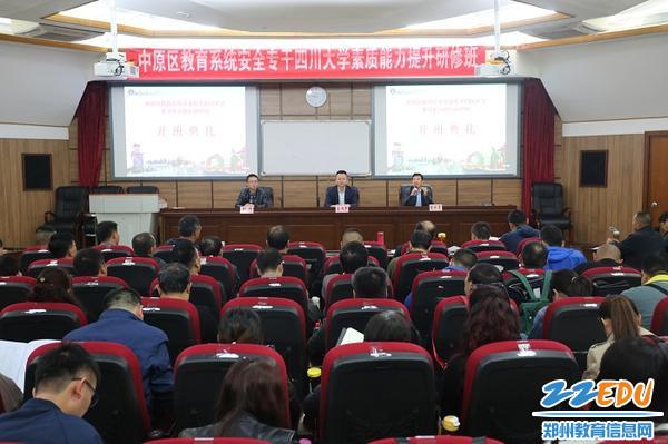 1中原区教育系统安全专干四川大学素质能力提升研修班