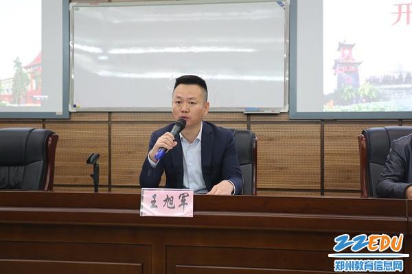 3中原区教育体育局副局长王旭军做题为《守初心,担使命,努力为中原区校园安全工作做贡献》的讲话
