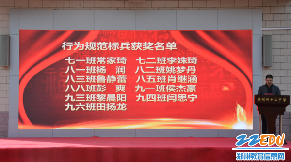 副校长孙青山宣读受表彰学生名单