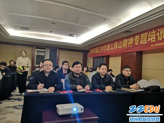 郑州三中党员教师认真学习关于愚公移山精神的介绍