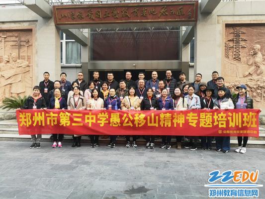 郑州三中党员教师前往小浪底爱国主义教育基地参观学习