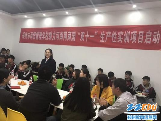 8.网商园内贸区王楠总经理发言_副本