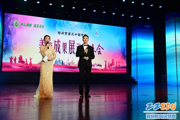 郑州市二十四中学不忘初心 尚美卓行音乐会开幕