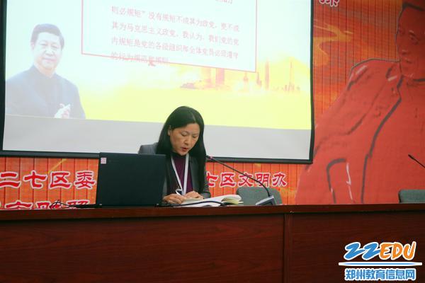 8实训处主任李子灵主持二支部主题党课学习活动