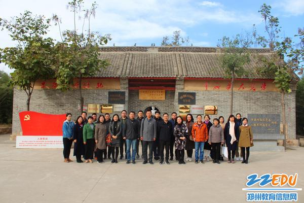 11财贸学校党总支组织第一支部全体党员赴登封徐庄镇河南(豫西)抗日根据地纪念馆参观