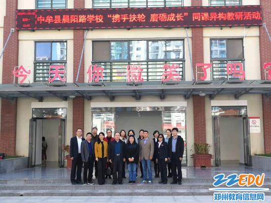 郑州市人民政府督学董慧蕴与参加活动的相关领导教师合影