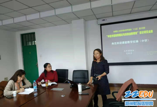 北京典范英语课题组专家连艳普老师进行评课指导