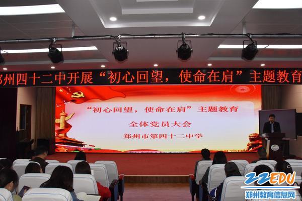 """郑州42中开展""""初心回望,使命在肩""""主题教育活动"""