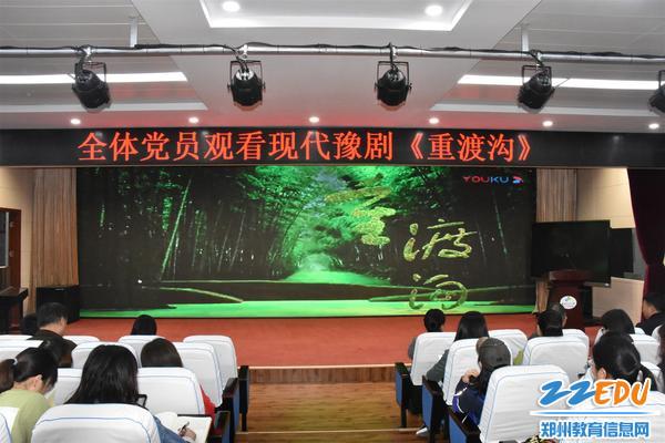 3全体党员观看现代豫剧《重渡沟》