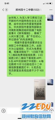 5郑州四十二中通过新媒体形式组织教师收看《家有娘嫂》