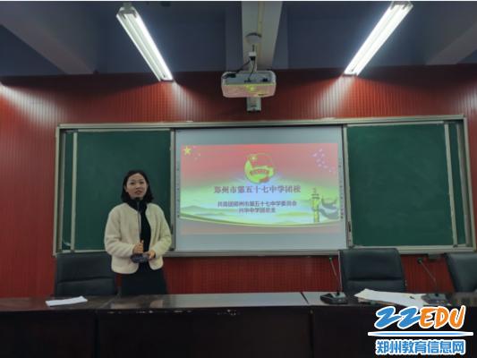 郑州57中教工团支部书记韩丽在上团课