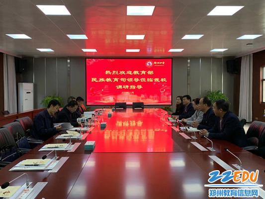 教育部民族教育司领导莅临郑州四中调研指导1