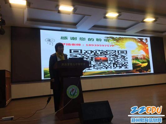 4郑州24中党委书记常玉霞就家校配合提出建议