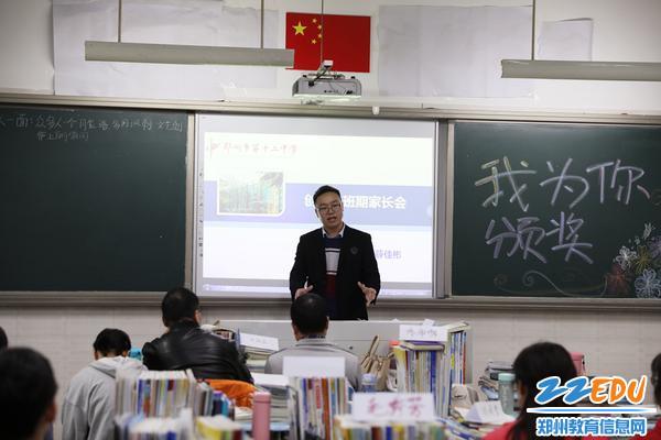 郑州12中举行期中家长会