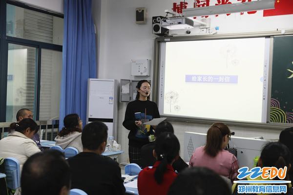 周娟老师温情的为家长读《致家长的一封信》