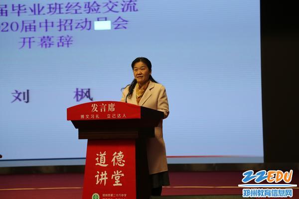 党总支书记刘枫致开幕词