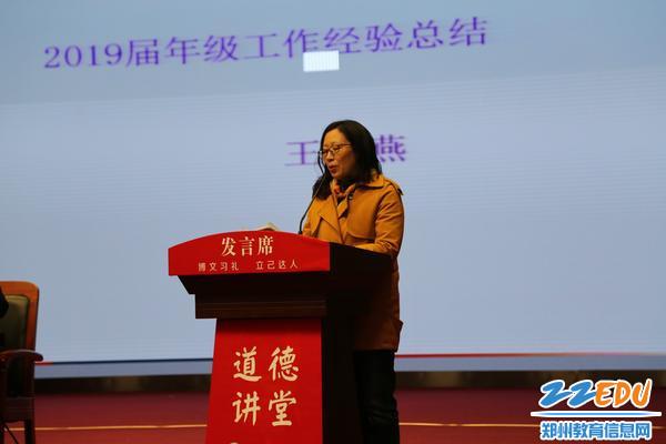 2019届年级长王文燕老师发言