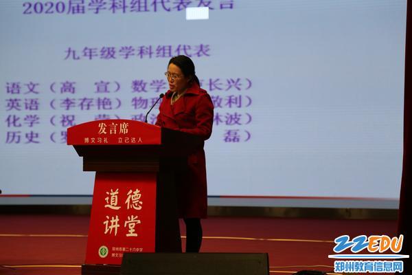 2020届学科组代表刘敬利老师发言