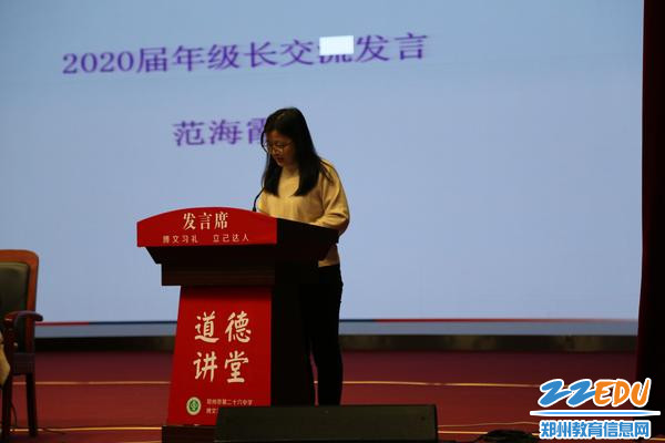 2020届年级长范海霞老师发言