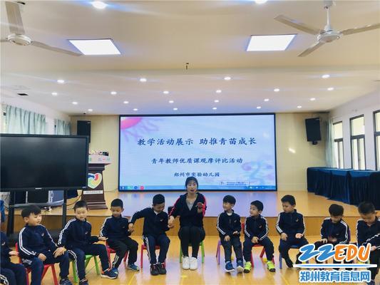 1.1郑州市实验幼儿园举行青年教师优质课观摩评比活动
