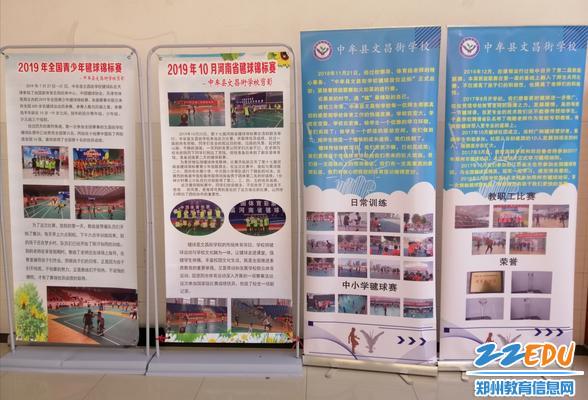 郑州市中小学生毽球嘉年华暨社团展演活动成功举办