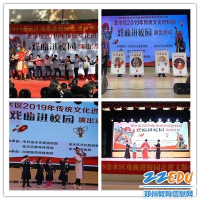 """2019年金水区""""传统文化进校园""""活动在全区中小学顺利开展"""