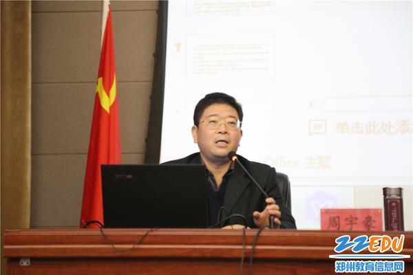 """5.周宇豪教授分析""""当前国际关系变化中的大国关系"""""""
