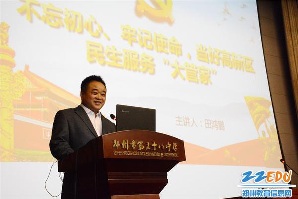 11.社会事业局党委书记、局长田鸿鹏讲党课