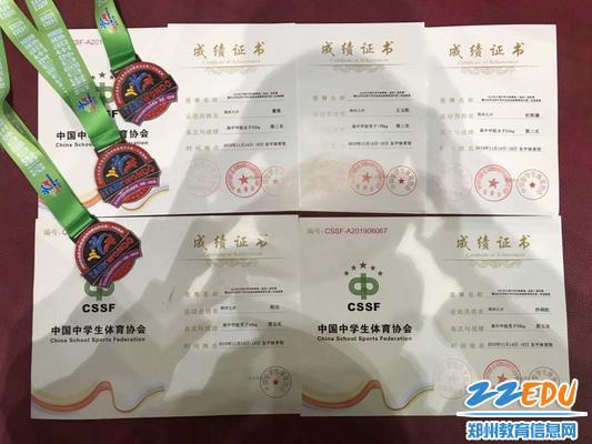 证书及奖牌