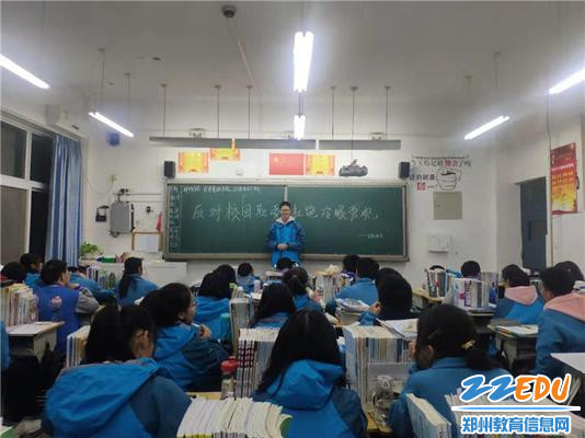 鄭州市第101中學欺凌拒絕校園開展初中教育活動頭浦東主題航圖片