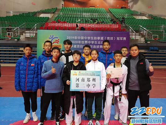郑州二中在中国中学生跆拳道(竞技)冠军赛中获佳绩