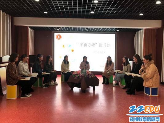 """7.""""半亩方塘""""教师读书会_调整大小"""