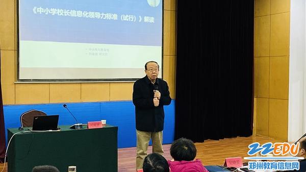 5刘雍潜对《中小学校长信息化领导力标准(试行)》进行深入解读