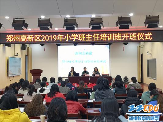 图片1 郑州高新区2019年小学班主任培训开班仪式