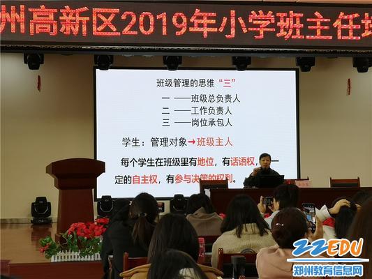 图片3 王小翠老师《新时代班主任的新机遇,新发展》