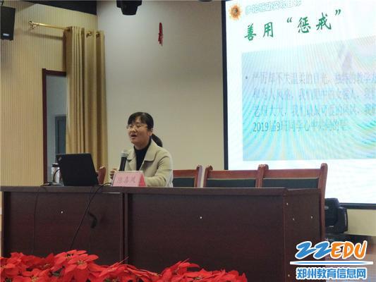 图片4 陈喜凤老师《打造一个有目标的班级》