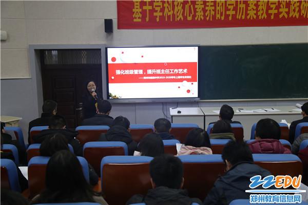 郑州回中学生发展处副主任王丽华发言 (2)