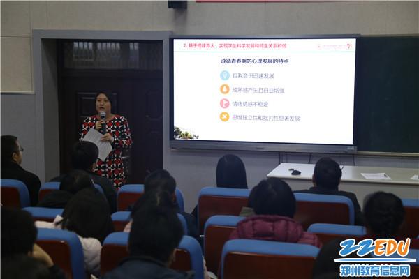 郑州回中安旖老师发言