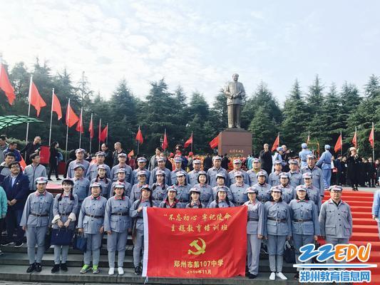 郑州市第107中学赴韶山参加主题教育培训